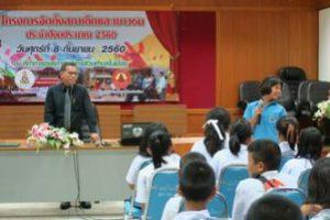 โครงการจัดตั้งสภาเด็กและเยาวชน